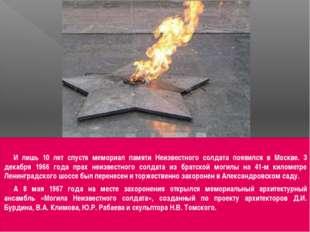 И лишь 10 лет спустя мемориал памяти Неизвестного солдата появился в Москв