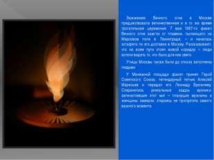 Зажжению Вечного огня в Москве предшествовала величественная и в то же время