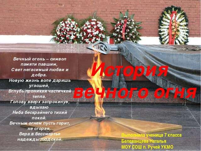 История вечного огня Вечный огонь – символ памяти павшим, Свет негасимый лю...