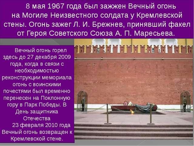 8 мая1967 годабыл зажжен Вечный огонь наМогиле Неизвестного солдатау Кре...