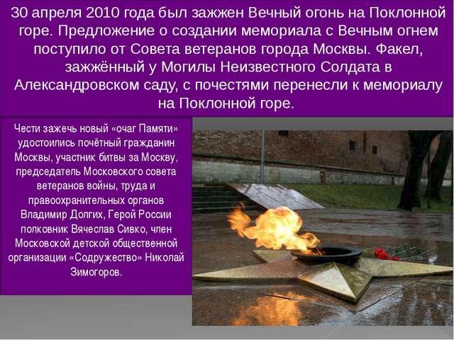 30 апреля2010 годабыл зажжен Вечный огонь наПоклонной горе. Предложение о...
