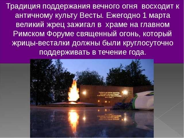 Истоки Традиция поддержания вечного огня восходит к античному культу Весты....