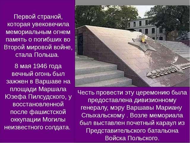 Первой страной, которая увековечила мемориальным огнем память о погибших во...