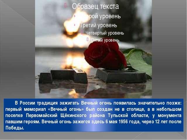 В России традиция зажигать Вечный огонь появилась значительно позже: первый...