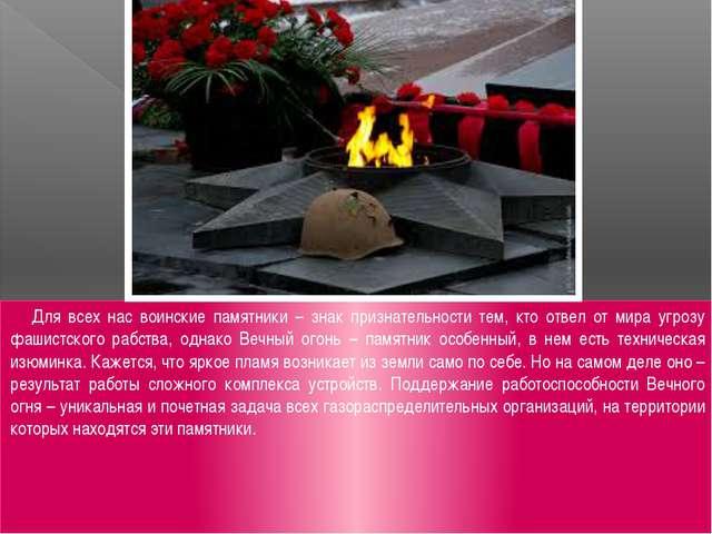 Для всех нас воинские памятники – знак признательности тем, кто отвел от мир...