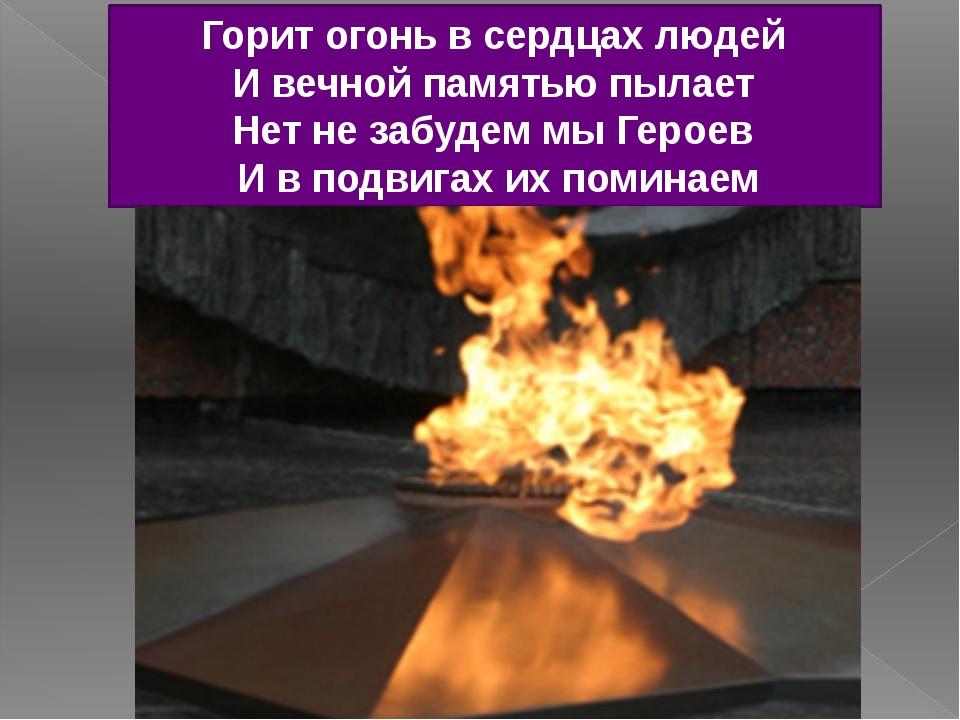 Горит огонь в сердцах людей И вечной памятью пылает Нет не забудем мы Герое...