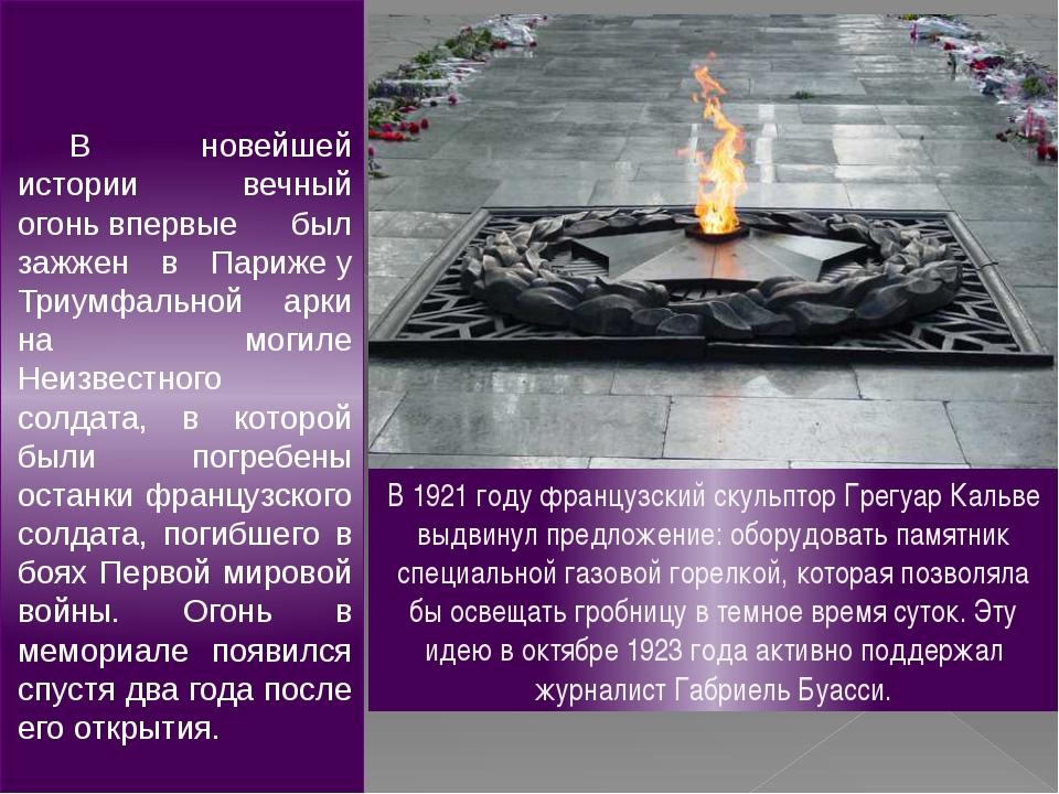 В новейшей истории вечный огоньвпервые был зажжен в Парижеу Триумфальной...