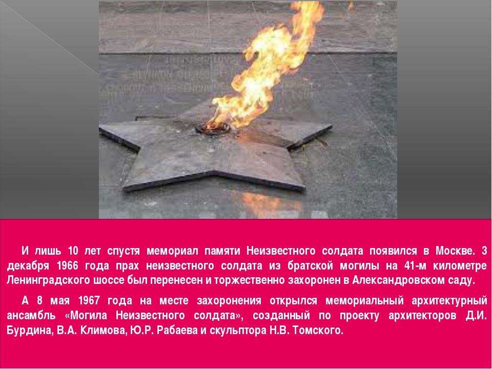 И лишь 10 лет спустя мемориал памяти Неизвестного солдата появился в Москв...