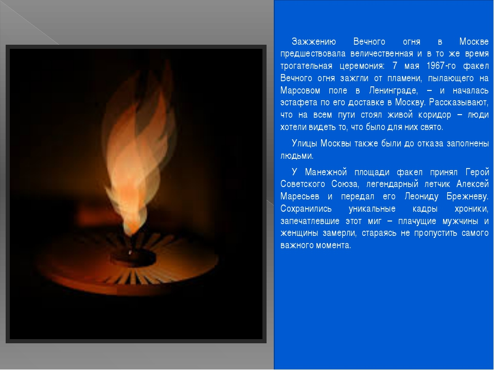 Зажжению Вечного огня в Москве предшествовала величественная и в то же время...