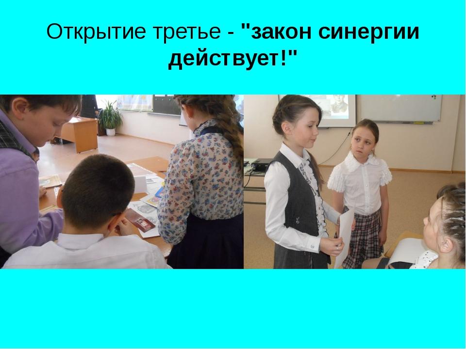 """Открытие третье - """"закон синергии действует!"""""""
