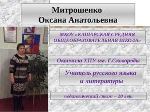 Митрошенко Оксана Анатольевна МКОУ «КАШАРСКАЯ СРЕДНЯЯ ОБЩЕОБРАЗОВАТЕЛЬНАЯ ШКО