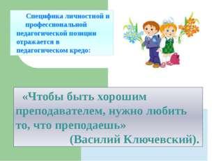 «Чтобы быть хорошим преподавателем, нужно любить то, что преподаешь» (Василий