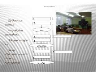 Конструирование По данным схемам попробуйте составить связный текст на тему