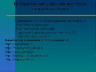 Интерактивные упражнения и тесты по русскому языку: Подготовка к ЕГЭ, тесты п