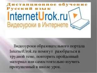Видеоуроки образовательного портала InternetUrok.ru помогут разобраться в тр