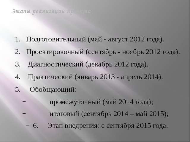 1. Подготовительный (май - август 2012 года). 2. Проектировочный (сентябрь -...