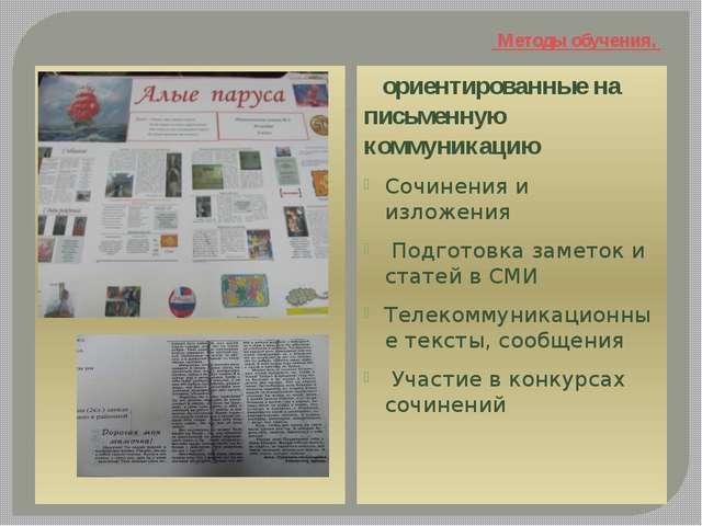 Методы обучения, ориентированные на письменную коммуникацию Сочинения и изло...
