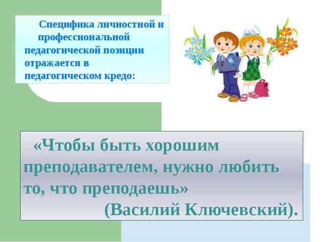 «Чтобы быть хорошим преподавателем, нужно любить то, что преподаешь» (Василий...