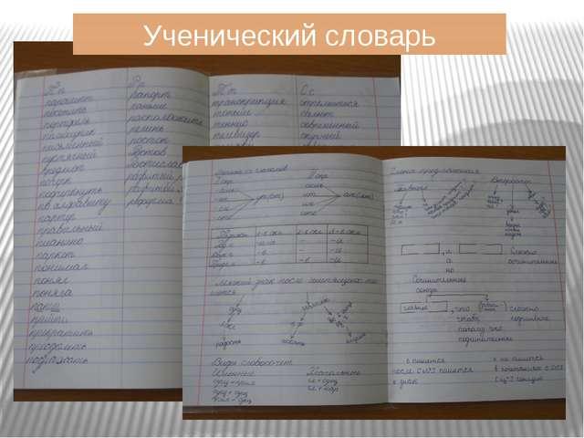 Ученический словарь