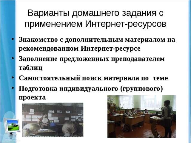 Варианты домашнего задания с применением Интернет-ресурсов Знакомство с допол...