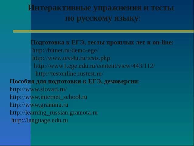 Интерактивные упражнения и тесты по русскому языку: Подготовка к ЕГЭ, тесты п...
