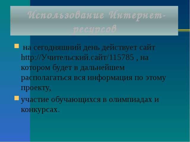 на сегодняшний день действует сайт http://Учительский.сайт/115785, на кото...