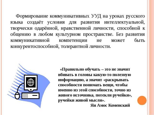Формирование коммуникативных УУД на уроках русского языка создаёт условия дл...