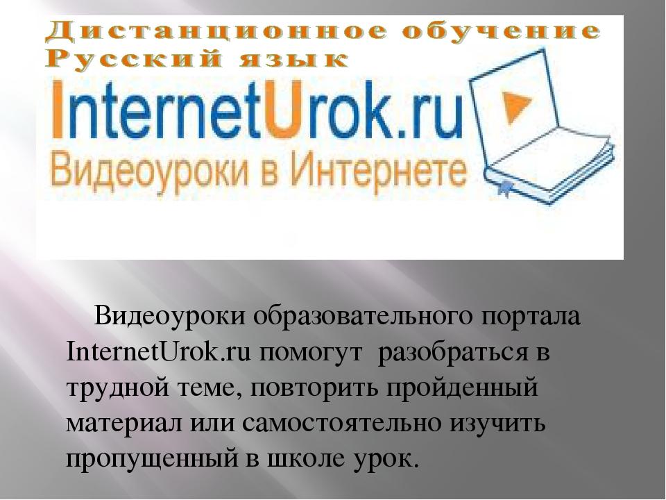 Видеоуроки образовательного портала InternetUrok.ru помогут разобраться в тр...