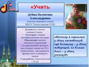 «Учить учиться» Дубова Валентина Александровна учитель немецкого языка МБОУ