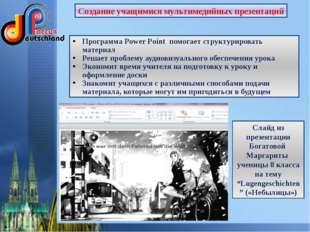 Создание учащимися мультимедийных презентаций Программа Power Point помогает