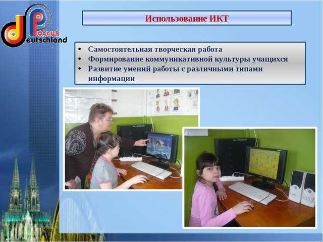 Использование ИКТ Самостоятельная творческая работа Формирование коммуникати...