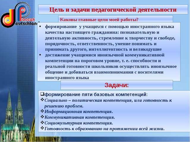 Цель и задачи педагогической деятельности Каковы главные цели моей работы? ф...