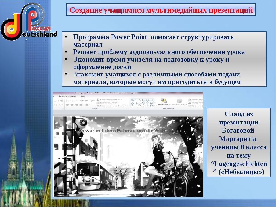 Создание учащимися мультимедийных презентаций Программа Power Point помогает...