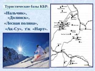 Туристические базы КБР: «Нальчик», «Долинск», «Лесная поляна», «Ак-Су», т\к «