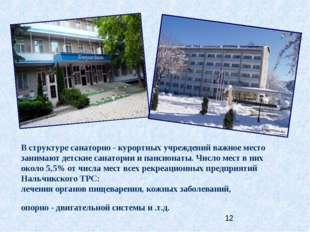 В структуре санаторно - курортных учреждений важное место занимают детские са