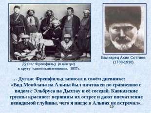 … Дуглас Фрешфильд записал в своём дневнике: «Вид Монблана на Альпы был ничто