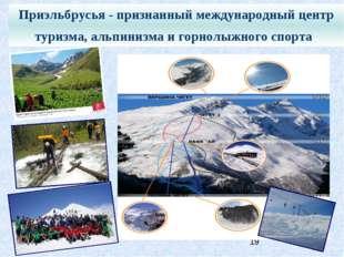 Приэльбрусья - признанный международный центр туризма, альпинизма и горнолыжн