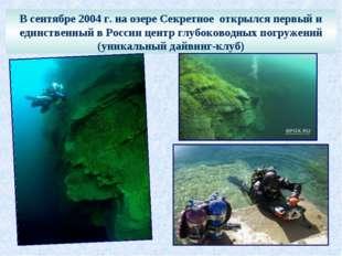 В сентябре 2004 г. на озере Секретное открылся первый и единственный в России