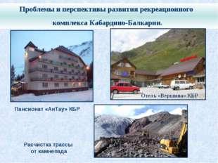 Проблемы и перспективы развития рекреационного комплекса Кабардино-Балкарии.