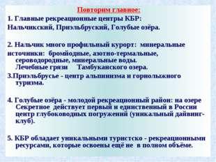 Повторим главное: 1. Главные рекреационные центры КБР: Нальчикский, Приэльбр
