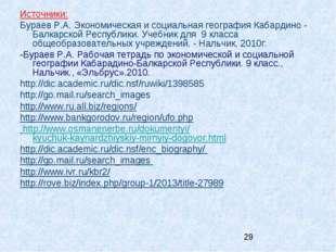 Источники: Бураев Р.А. Экономическая и социальная география Кабардино - Балка
