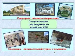 Специализация рекреационного хозяйства КБР Санаторное лечение и оздоровление