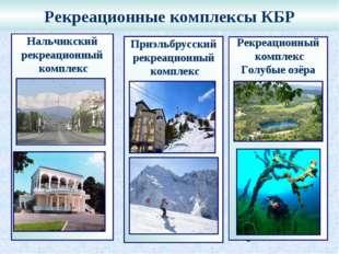 Рекреационные комплексы КБР Нальчикский рекреационный комплекс Приэльбрусский