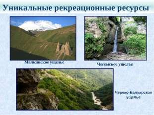 Уникальные рекреационные ресурсы Чегемское ущелье Малкинское ущелье Череко-Ба