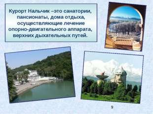 Курорт Нальчик –это санатории, пансионаты, дома отдыха, осуществляющие лечен