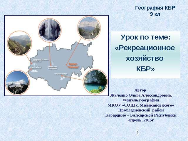 География КБР 9 кл Урок по теме: «Рекреационное хозяйство КБР» Автор: Жуленко...