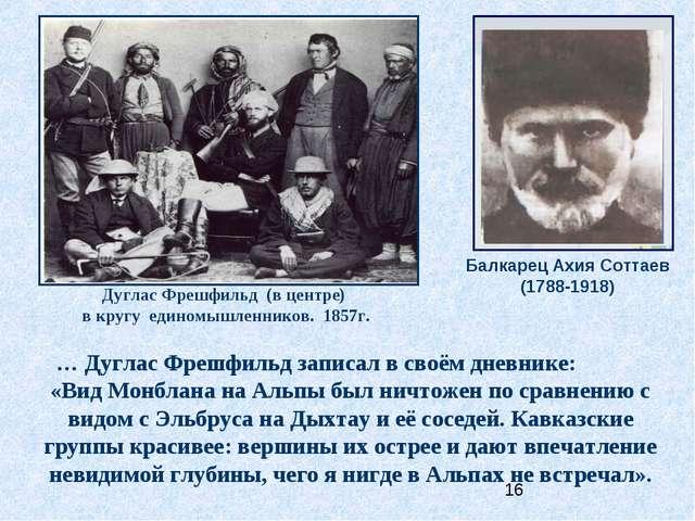 … Дуглас Фрешфильд записал в своём дневнике: «Вид Монблана на Альпы был ничто...