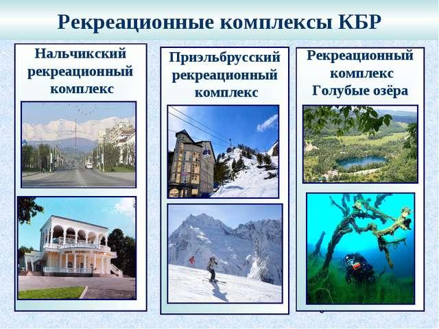 Рекреационные комплексы КБР Нальчикский рекреационный комплекс Приэльбрусский...