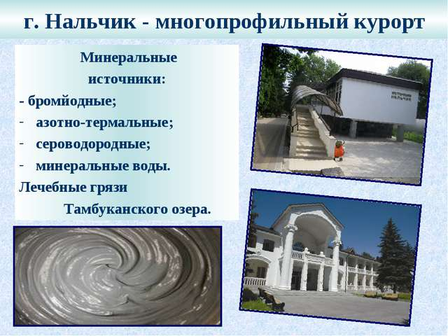 г. Нальчик - многопрофильный курорт Минеральные источники: - бромйодные; азот...