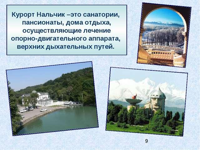 Курорт Нальчик –это санатории, пансионаты, дома отдыха, осуществляющие лечен...